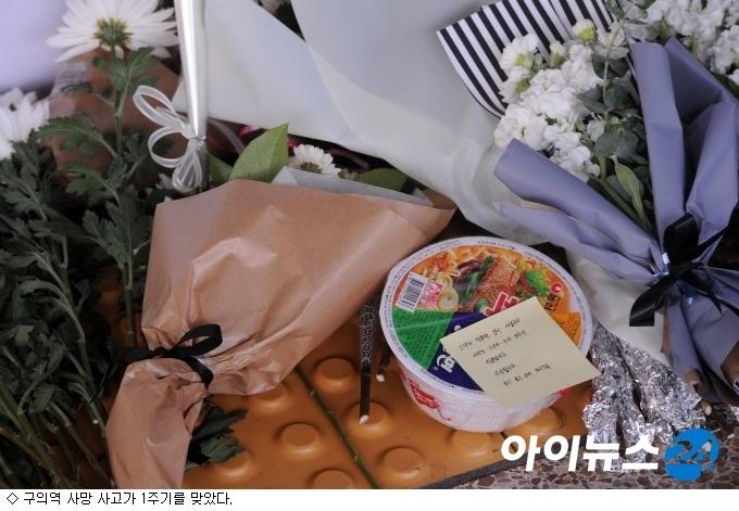 구의역 사고 1주기, 정치권 비정규직 처우 개선