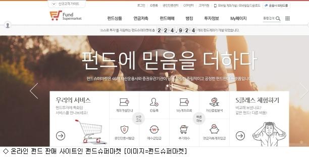 신규펀드, 온라인 전용 클라스 의무 출시해야