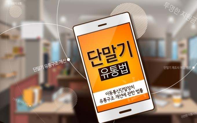 """헌재 """"단통법 지원금 상한제 문제없다"""" 판결"""