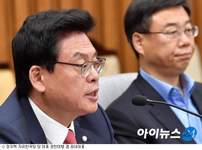 한국당, 7월3일 전대 개최…정우택 불출마