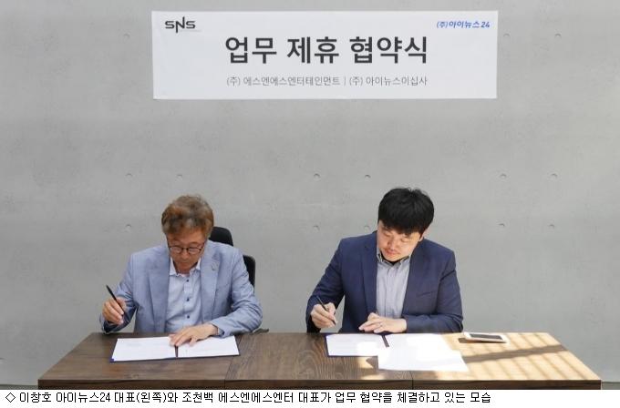 아이뉴스24-에스엔에스엔터, 전략적 제휴 체결
