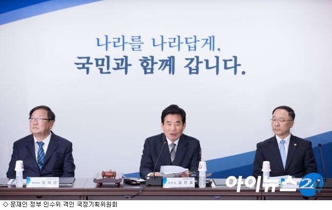 文 정부 인수위