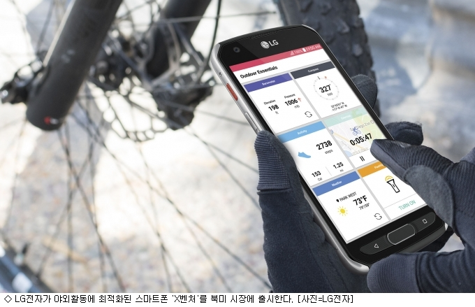 "LG 'X벤처' 북미 출시…""내구성 G6 수준"""