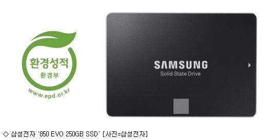 삼성전자 ''850 EVO 250GB'' 친환경 SSD 인증