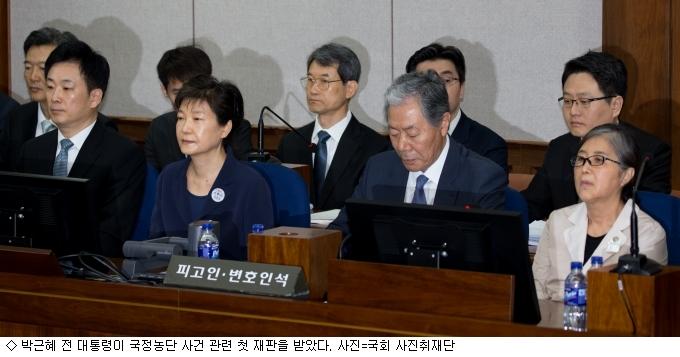 박근혜 전 대통령 첫 재판, 檢과 치열한 공방