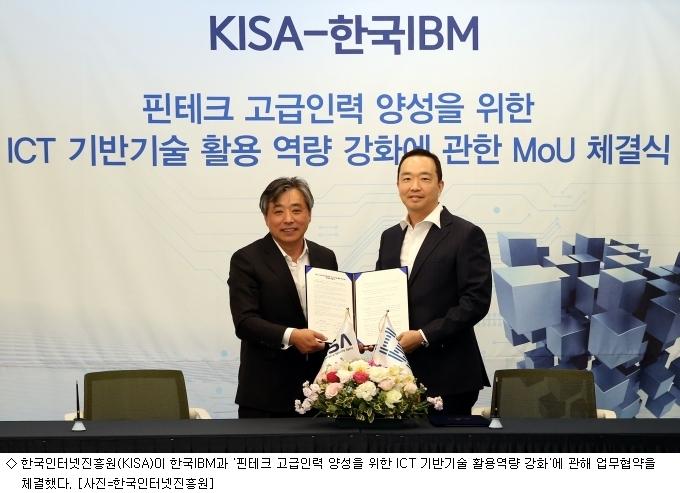 KISA-한국IBM, 핀테크 기업 육성 ''맞손''