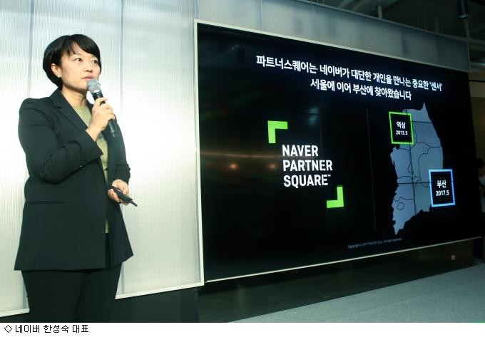 이번엔 부산…네이버 창업지원 거점 확산
