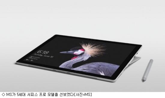 MS, 5세대 서피스 프로 공개