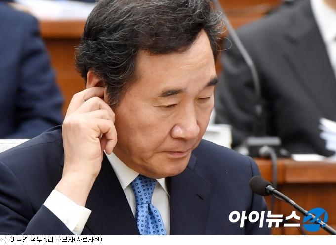 '위장전입' 걸림돌, 이낙연 청문보고서 불발
