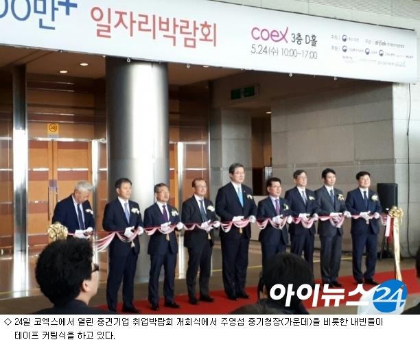 중견기업 참여 국내 첫 ''취업박람회'' 개최
