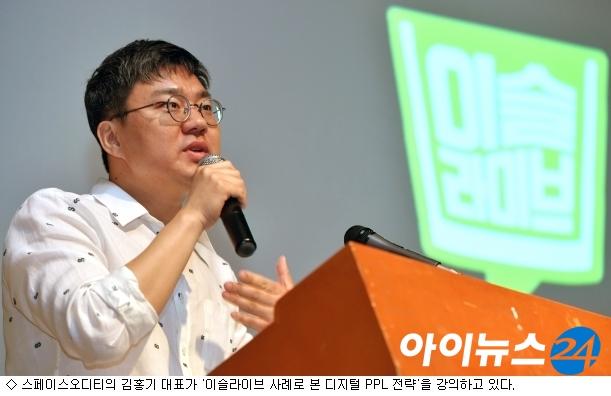 """""""디지털 PPL, 브랜드에 갇히지 말라"""""""