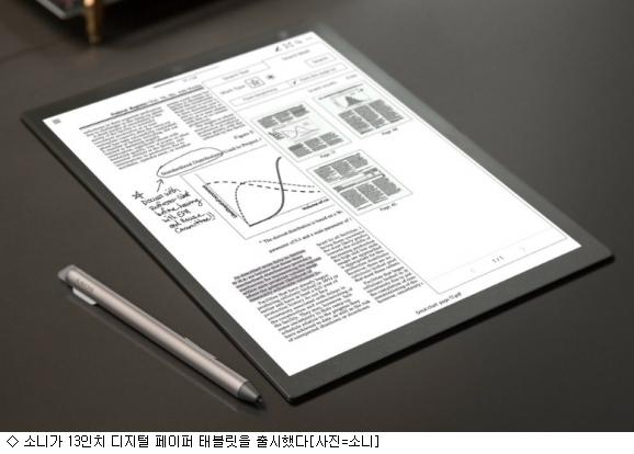 소니 13인치 디지털 페이퍼 태블릿 공개