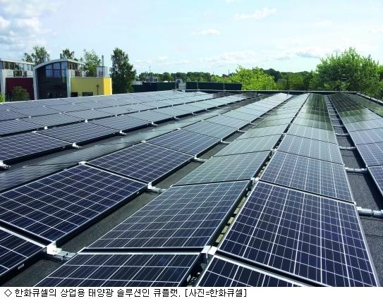한화큐셀, 독일 태양광박람회 ''인터솔라'' 참가