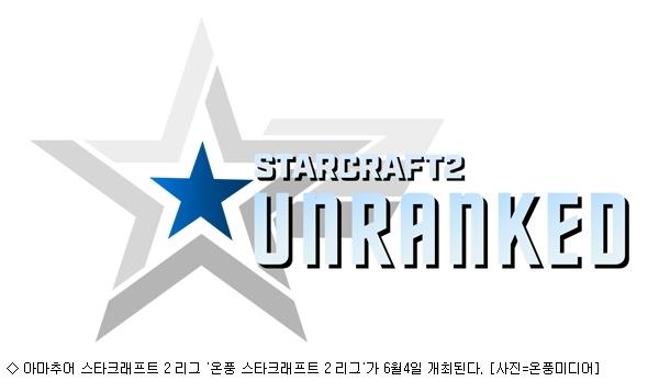 ''온풍 스타크래프트 2 리그'' 6월4일 개최
