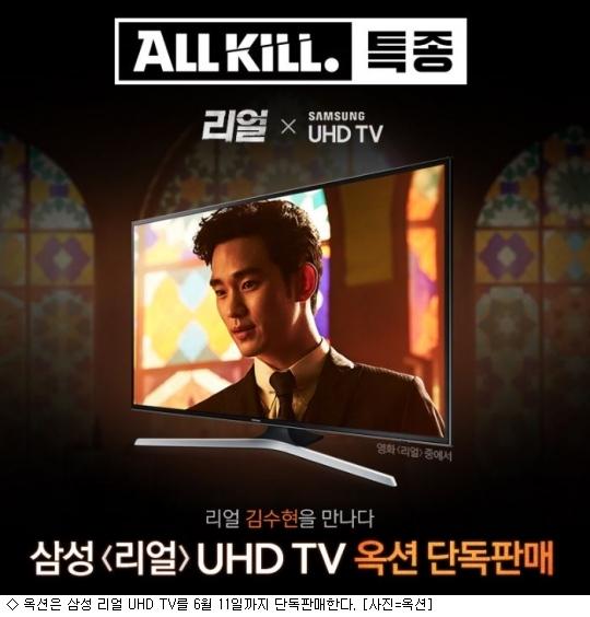 옥션, 삼성 ''리얼 UHD TV'' 단독판매