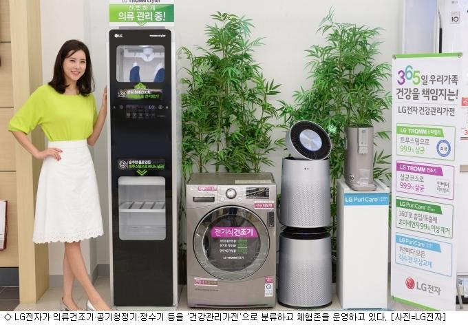 LG전자, 6월부터 ''건강관리가전'' 통합존 운영