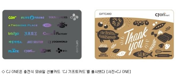 CJ ONE ''기프트카드'' 출시…모바일 페이 경쟁력↑
