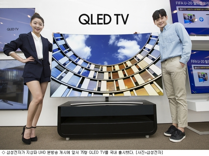삼성전자, UHD 본방 앞서 75형 QLED TV 출시