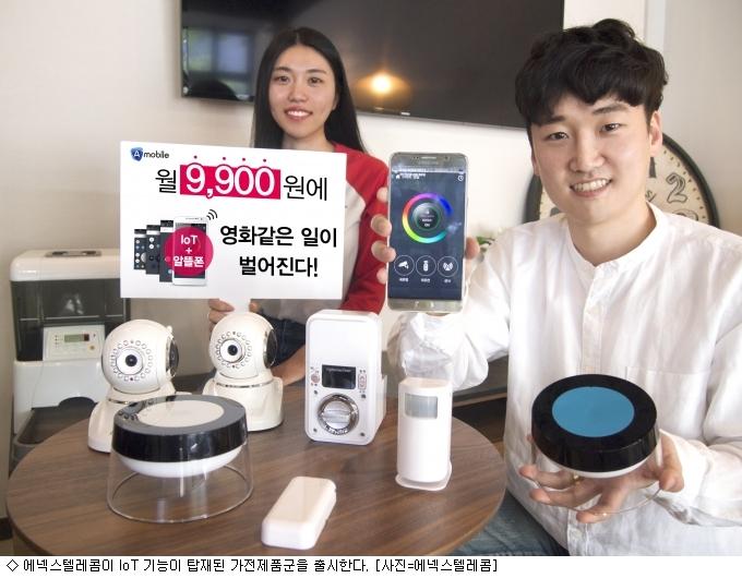 알뜰폰도 IoT 가세…에넥스텔, 상품 출시