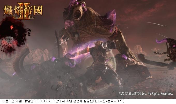 ''킹덤언더파이어2'' 대만 시장서 초반 흥행 성공