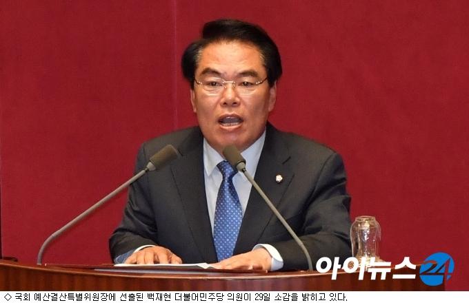 국회 예결특위위원장, 백재현 의원 선출