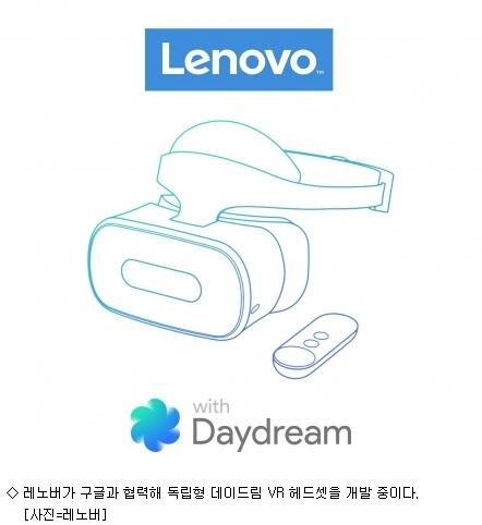 레노버-구글, 독립형 VR 헤드셋 개발 ''맞손''