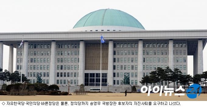 '연이은 의혹' 송영무, 두번째 낙마자 되나