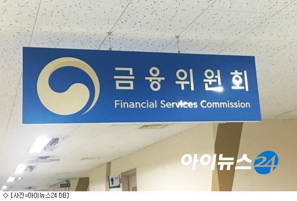 신한·하나·KB·우리 등 시스템적 중요은행 선정