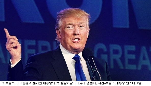 文대통령 첫 한미정상회담 코앞, 북핵 등 논의
