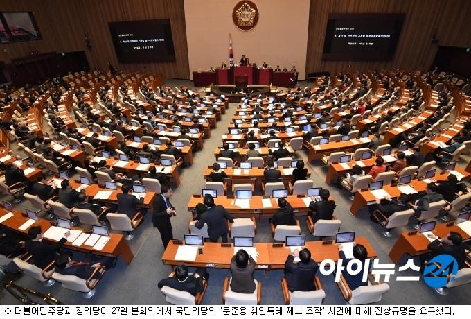 '국민의당 문준용 조작' 국회 본회의 이슈화