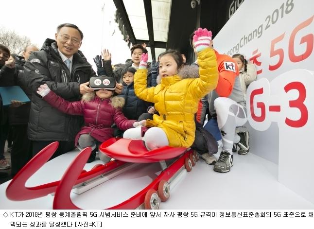[종합]SKT냐 KT냐 … 5G 주도권 경쟁 ''가열''
