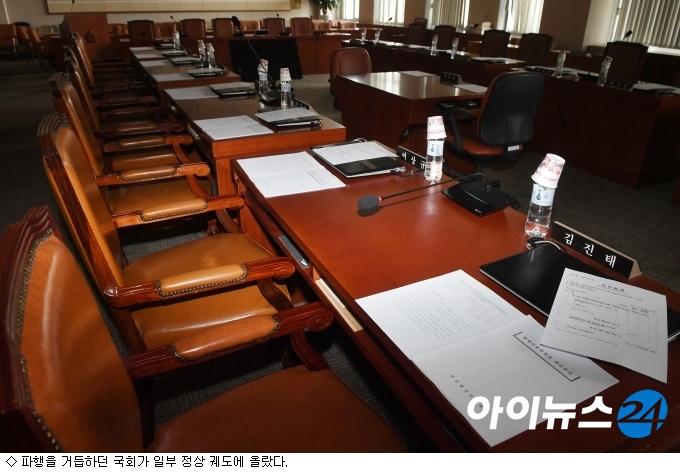 ''절반의 정상화'' 국회, 청문회 일정 재개