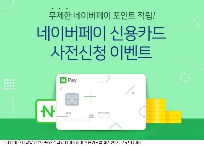 네이버-신한은행, 네이버페이 신용카드 출시