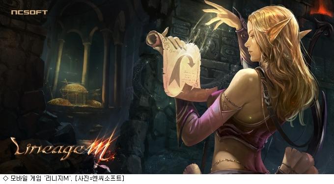 [게임리뷰]극과 극의 호불호 ''리니지M''