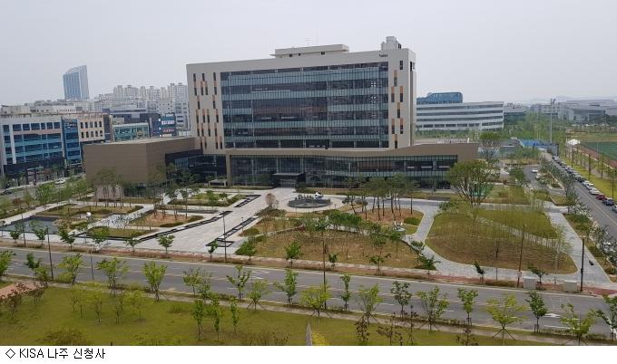 KISA, 나주 시대 연다…7월 3일 공식 업무 시작