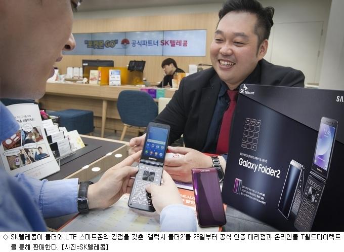 SK텔레콤, 실구매 9만원대 ''갤럭시 폴더2'' 출시