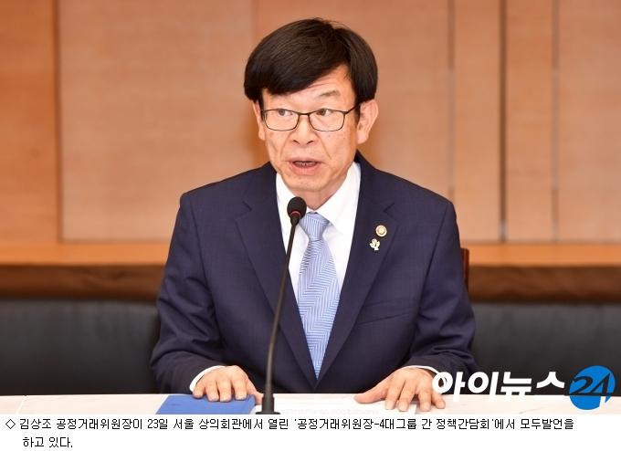 """김상조 """"경영전략·의사결정구조 진화해야"""""""