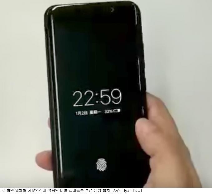 화면일체형 지문인식, 애플·삼성 아닌 중국?