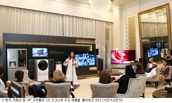 LG전자 ''시그니처 올레드TV W'' 중동 부호 공략