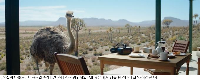 갤럭시S8 광고, ''칸 라이언즈''서 7개 부문 수상