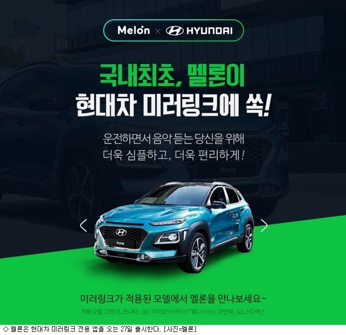 ''스마트폰 멜론이 차에 쏙~'' 현대차 전용 앱 출시