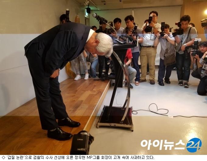 ''가맹점 갑질'' 정우현 MP그룹 회장 사임