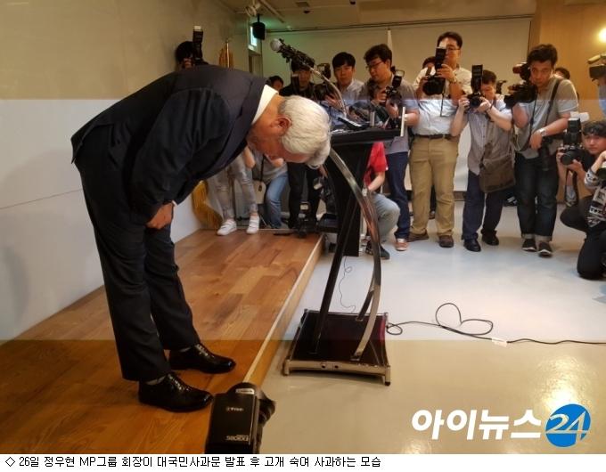 [전문]MP그룹 정우현 회장 대국민 사과문