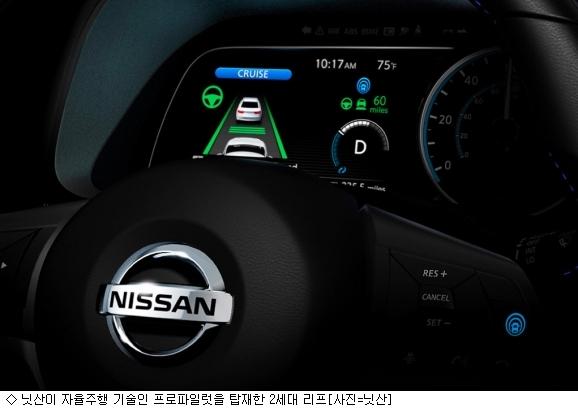 닛산, 테슬라 모델3 대항마로 자율주행차 개발