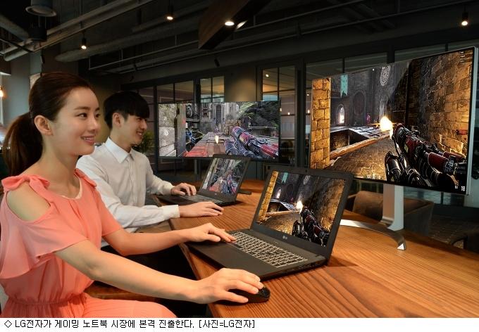 LG전자, 게이밍 노트북 시장 출사표
