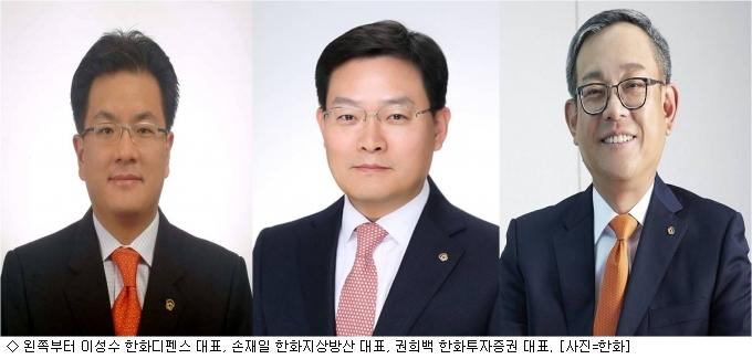 한화그룹, 계열사 3곳 대표 인사 실시