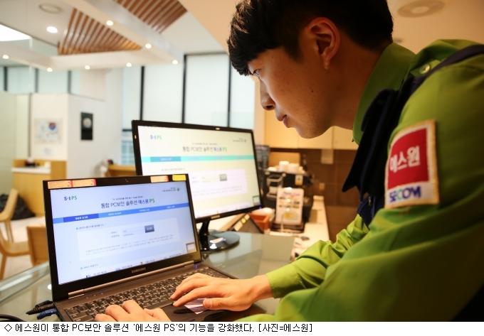 에스원, 통합 PC 보안 솔루션 ''에스원 PS'' 강화