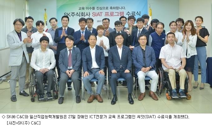 SK C&C, 청년 장애인 ICT 전문가 육성