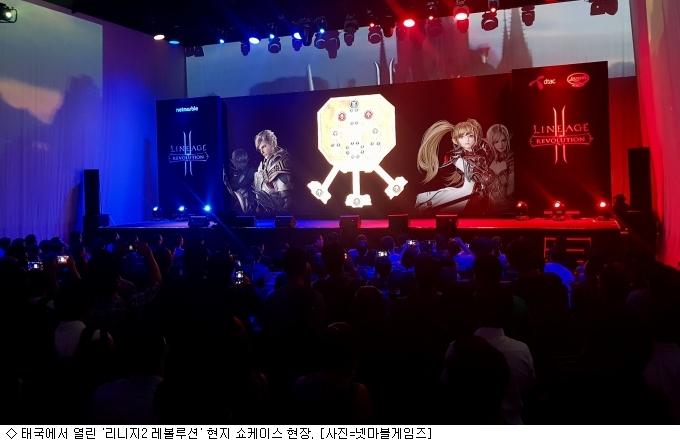 """韓 게임사들 """"신흥시장 태국 잡아라"""""""