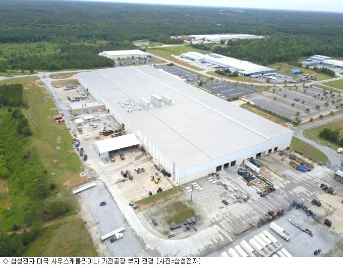 삼성전자 美 사우스캐롤라이나에 가전공장